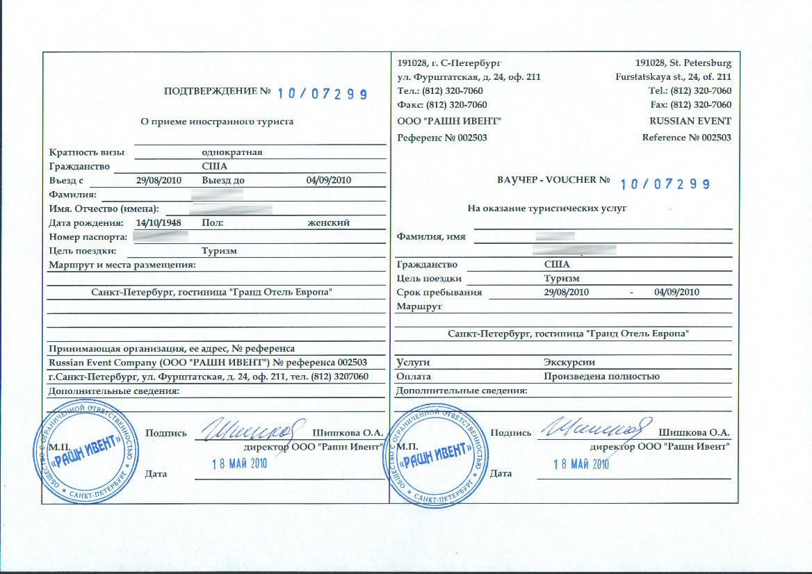 Russian visa invitation confirmation number kalmykia.us